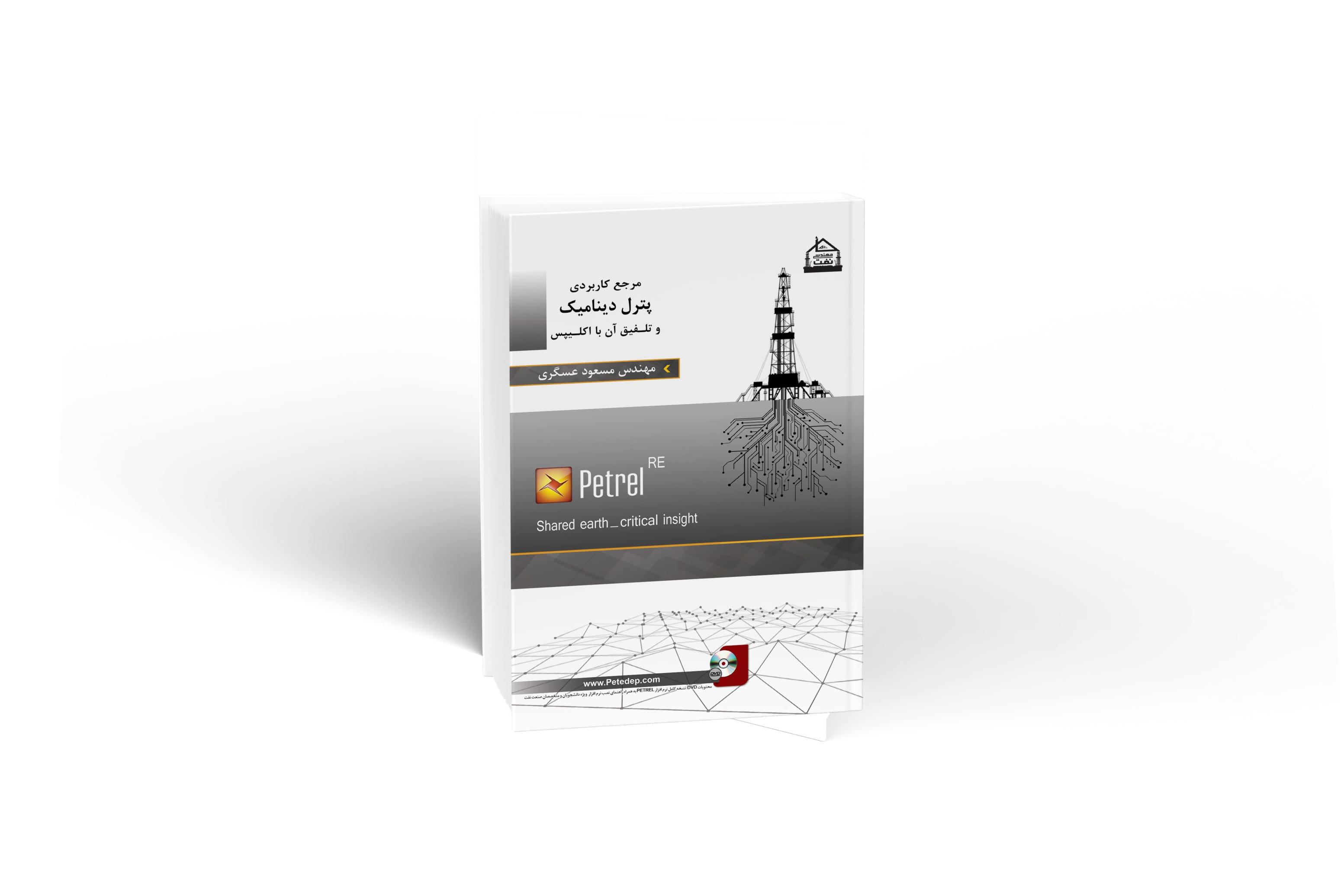 کتاب آموزشی نرم افزار Petrel RE