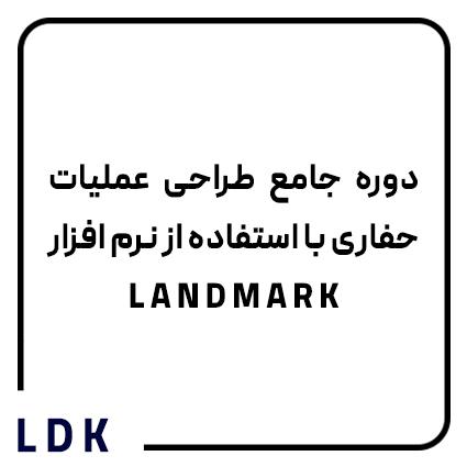 دوره جامع طراحی عملیات حفاری با استفاده از نرم افزار LANDMARK