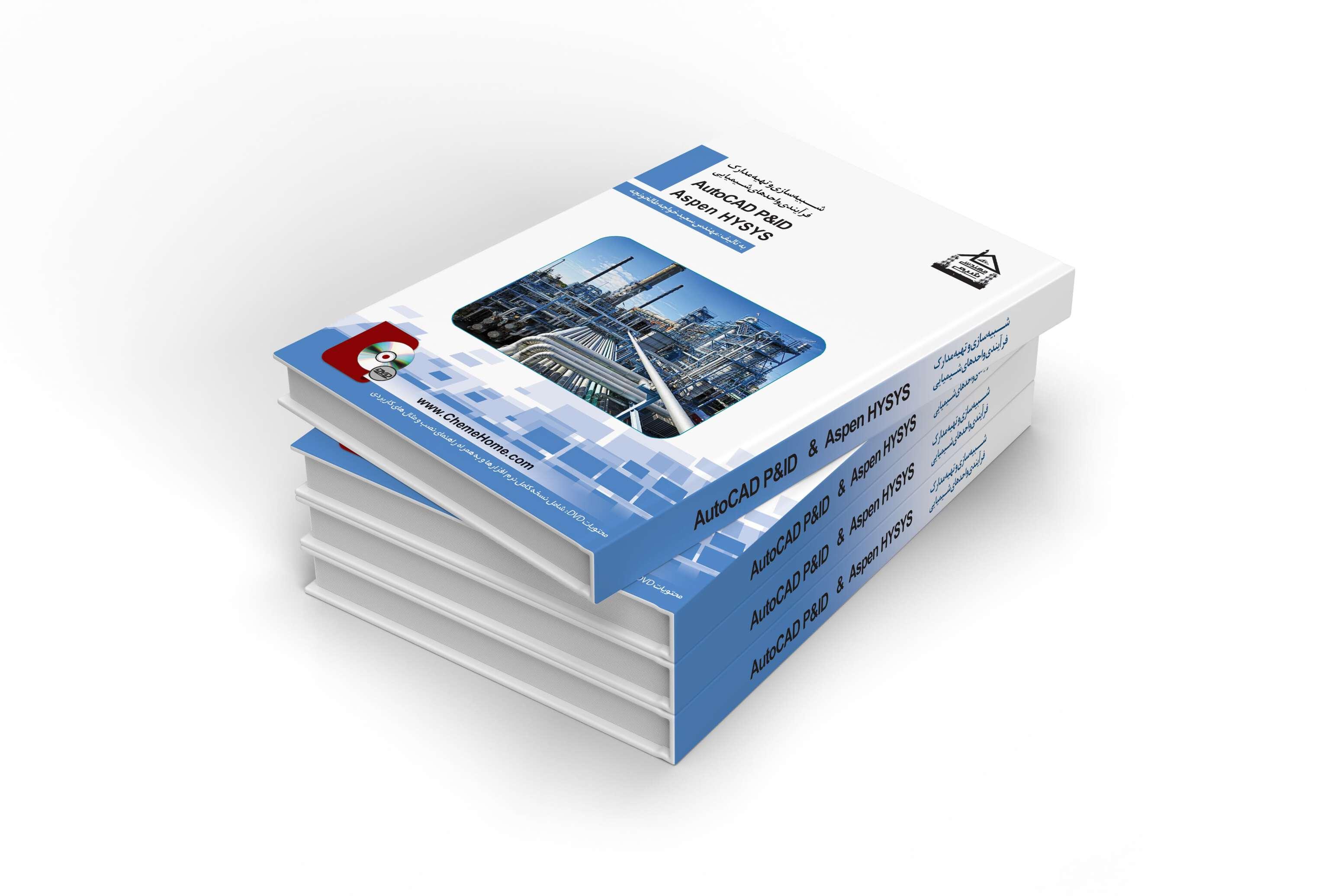 کتاب مرجع کاربردی AutoCad PID