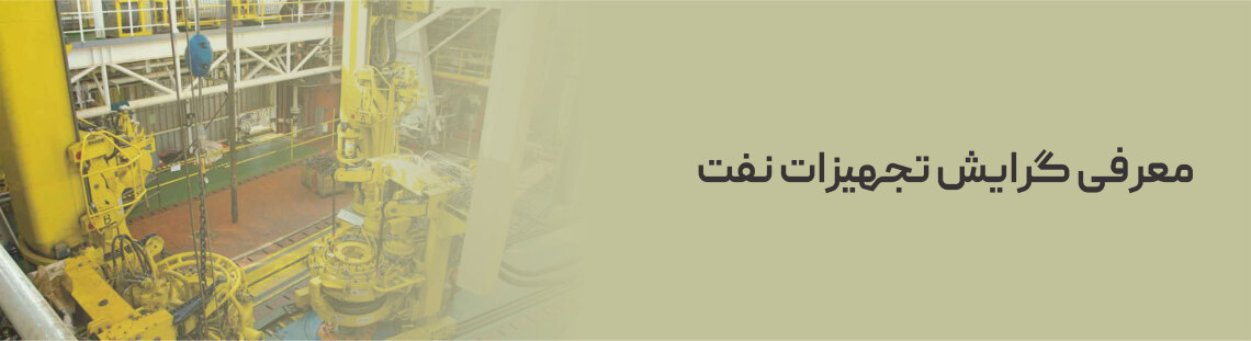 معرفی گرایش تجهیزات نفت