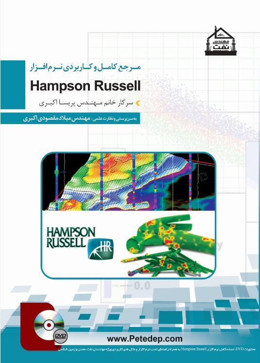 کتاب آموزشی همپسون راسل