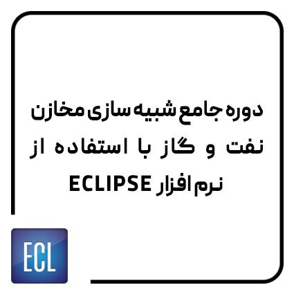 دوره جامع شبیه سازی مخازن نفت و گاز با استفاده از نرم افزار ECLIPSE