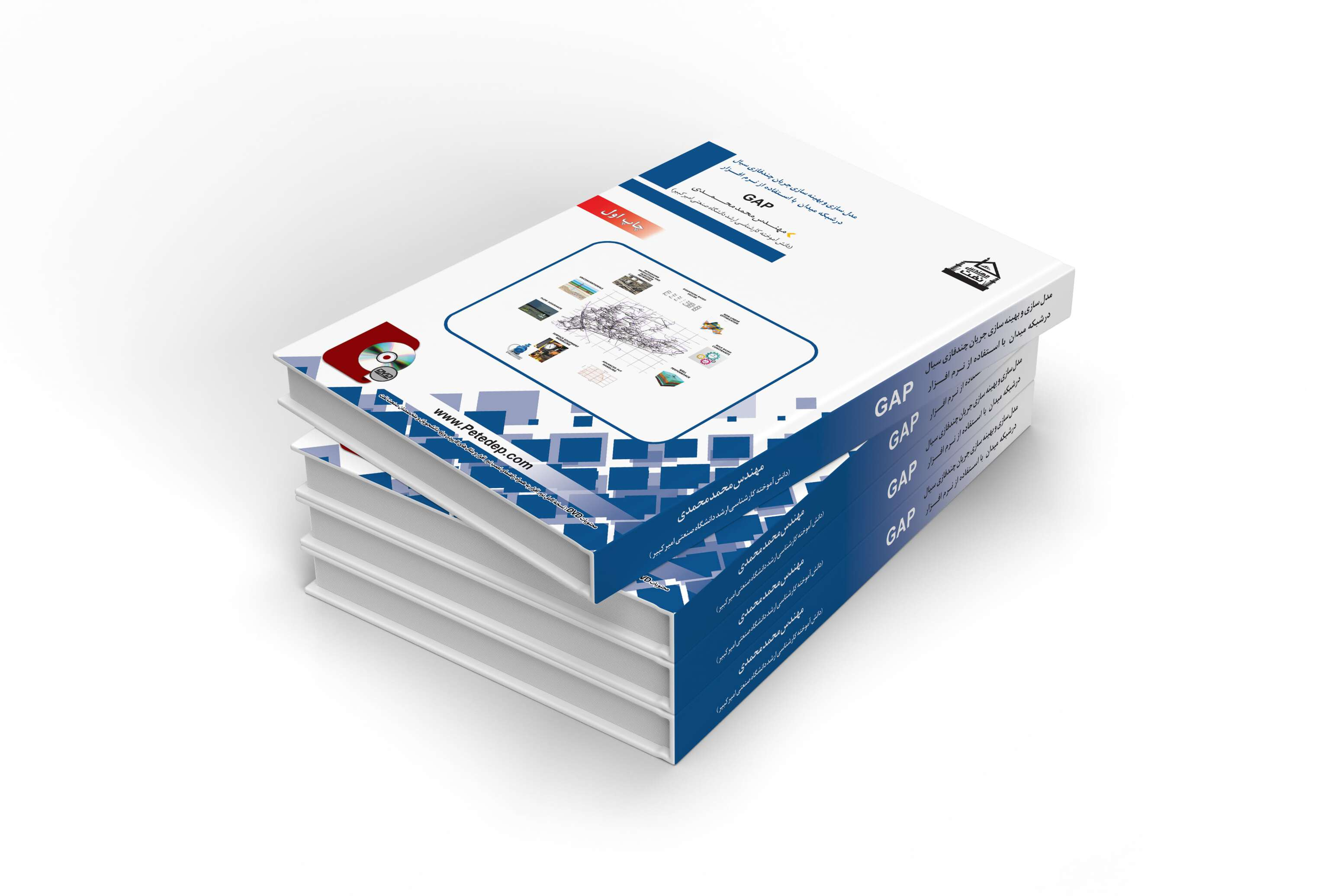 کتاب مرجع کاربردی نرم افزار IPM