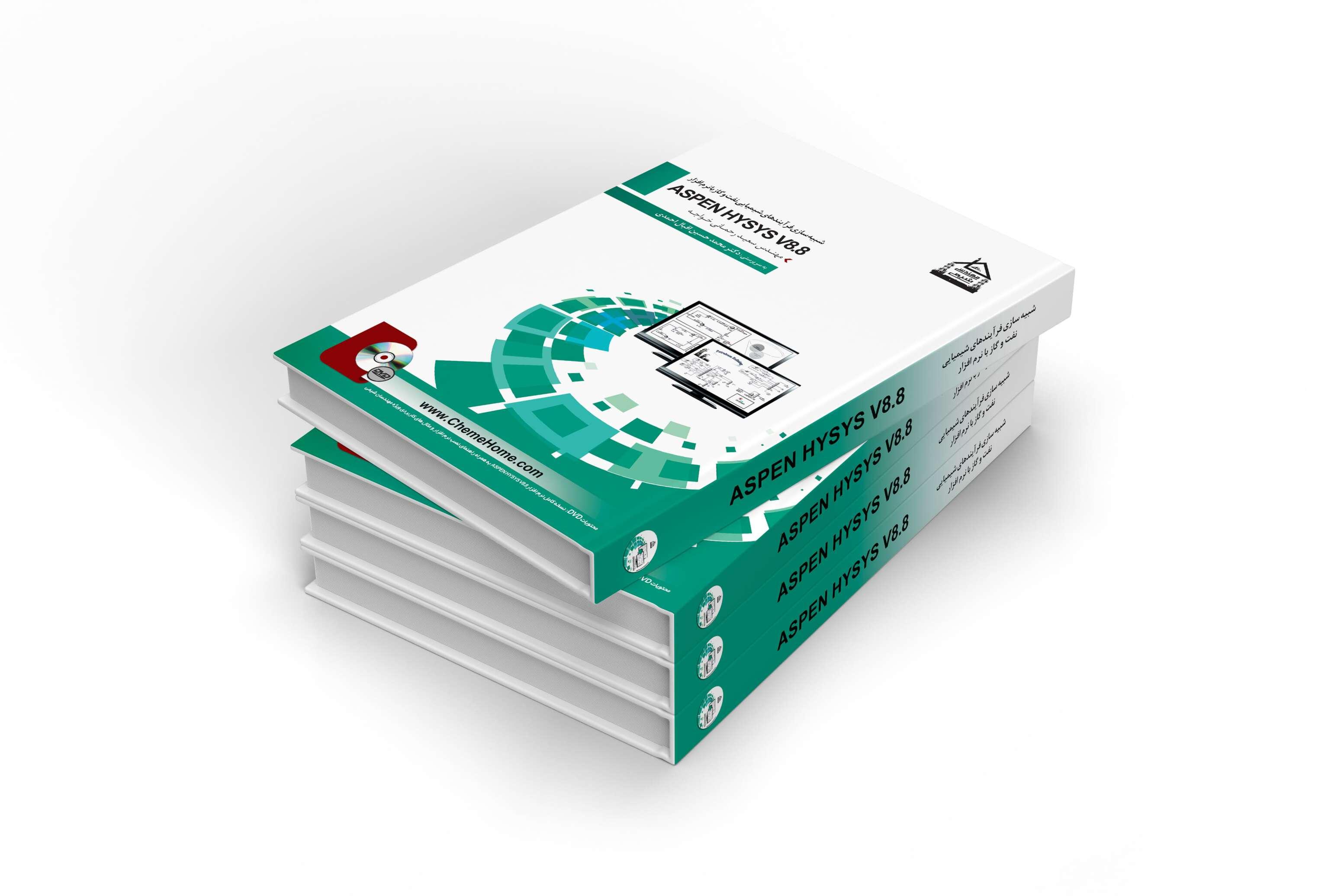 کتاب شبیه سازی فرآیند های شیمیایی با HYSYS