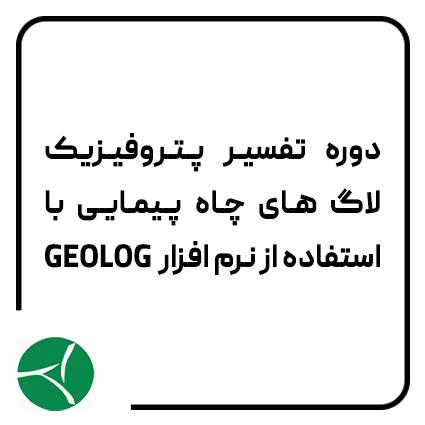 دوره جامع تفسیر پتروفیزیکی نمودارهای چاه پیمایی با نرم افزار Geolog