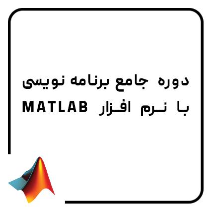 دوره جامع نرم افزار MATLAB مهندسی نفت