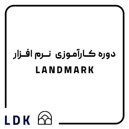دوره کارآموزی نرم افزار LANDMARK دانشگاه گرمسار