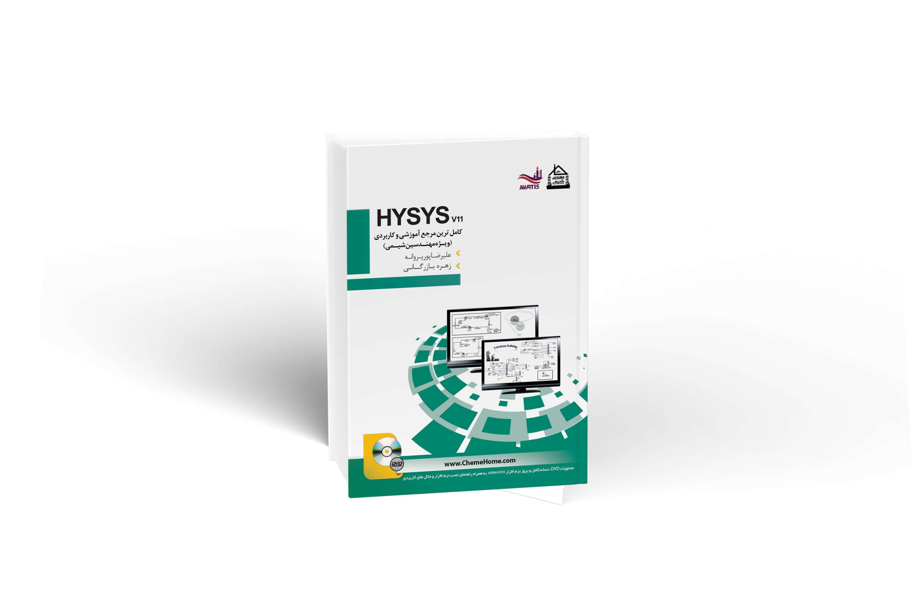 کتاب مرجع کاربردی نرم افزار HYSYS