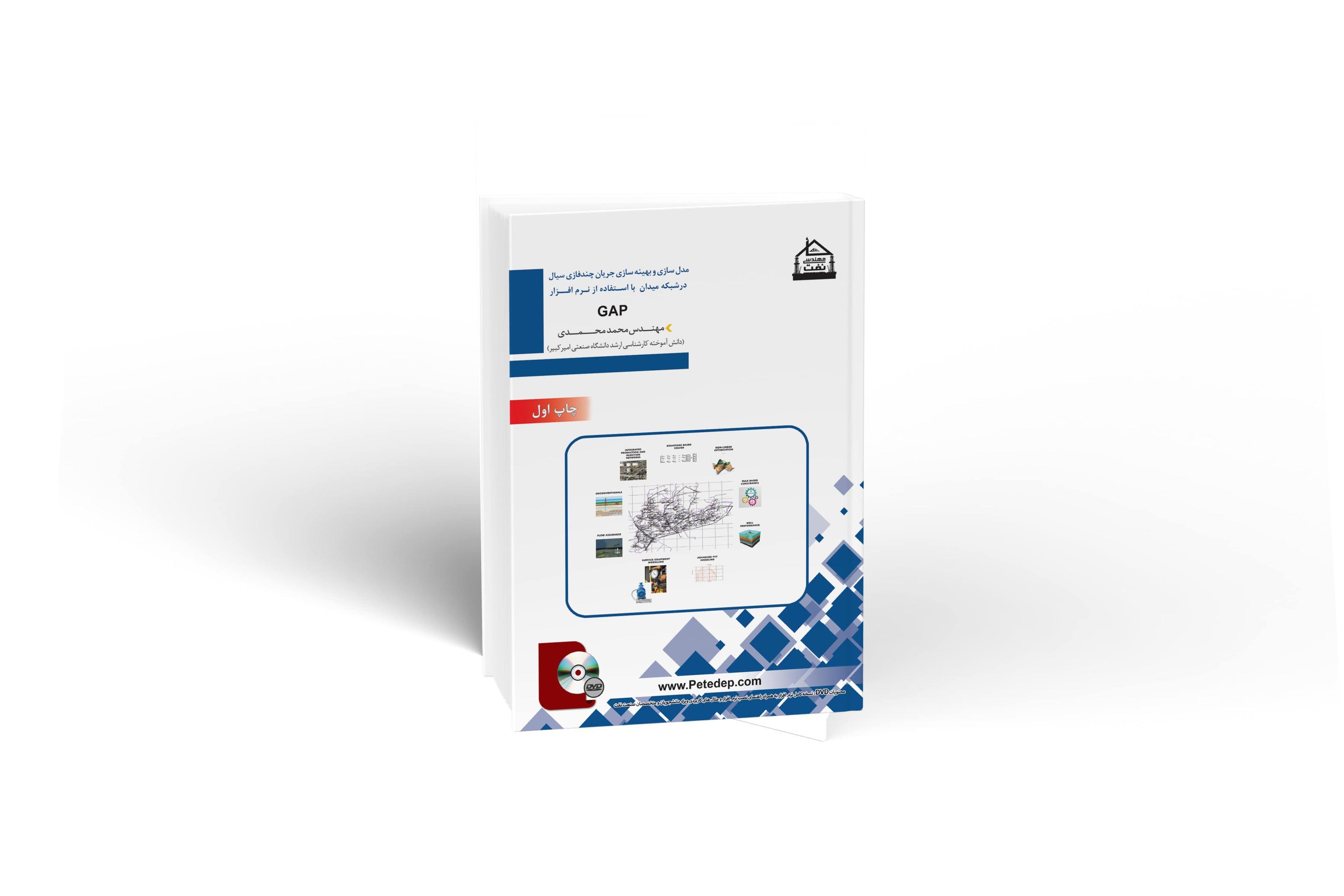 کتاب مرجع کاربردی نرم افزار GAP