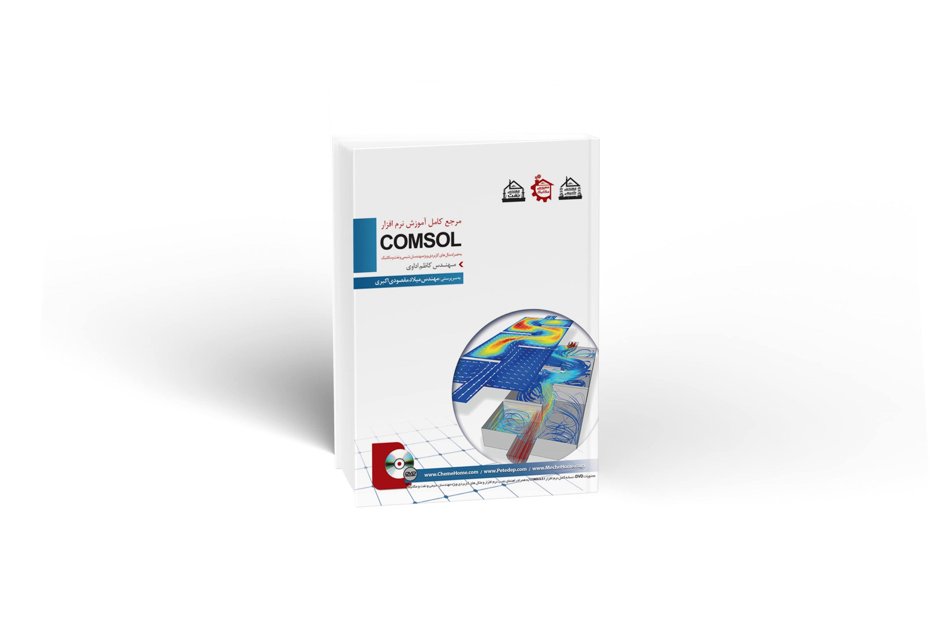 مرجع آموزشی نرم افزار COMSOL