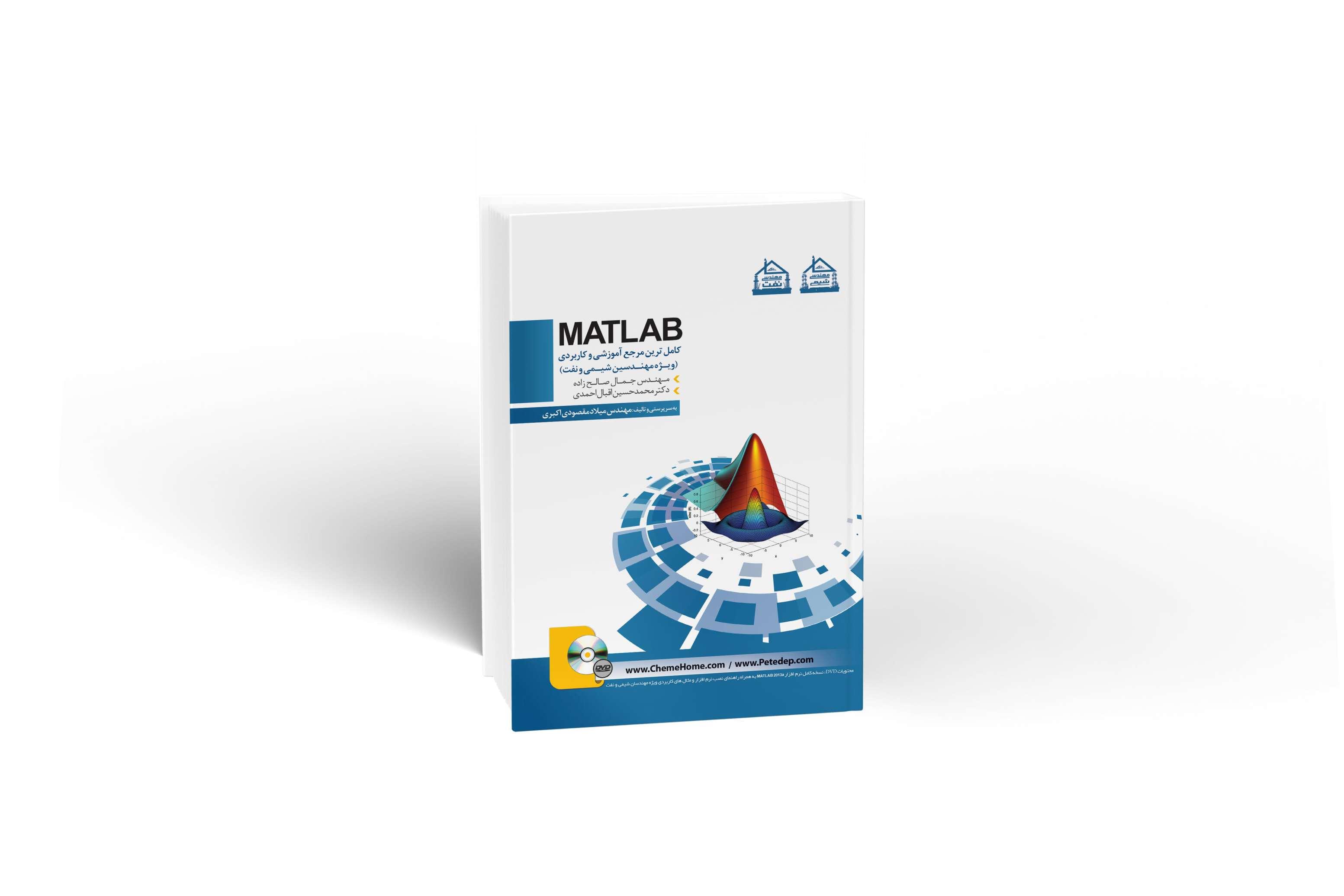 کتاب مرجع آموزشی نرم افزار MATLAB ویژه مهندسی نفت