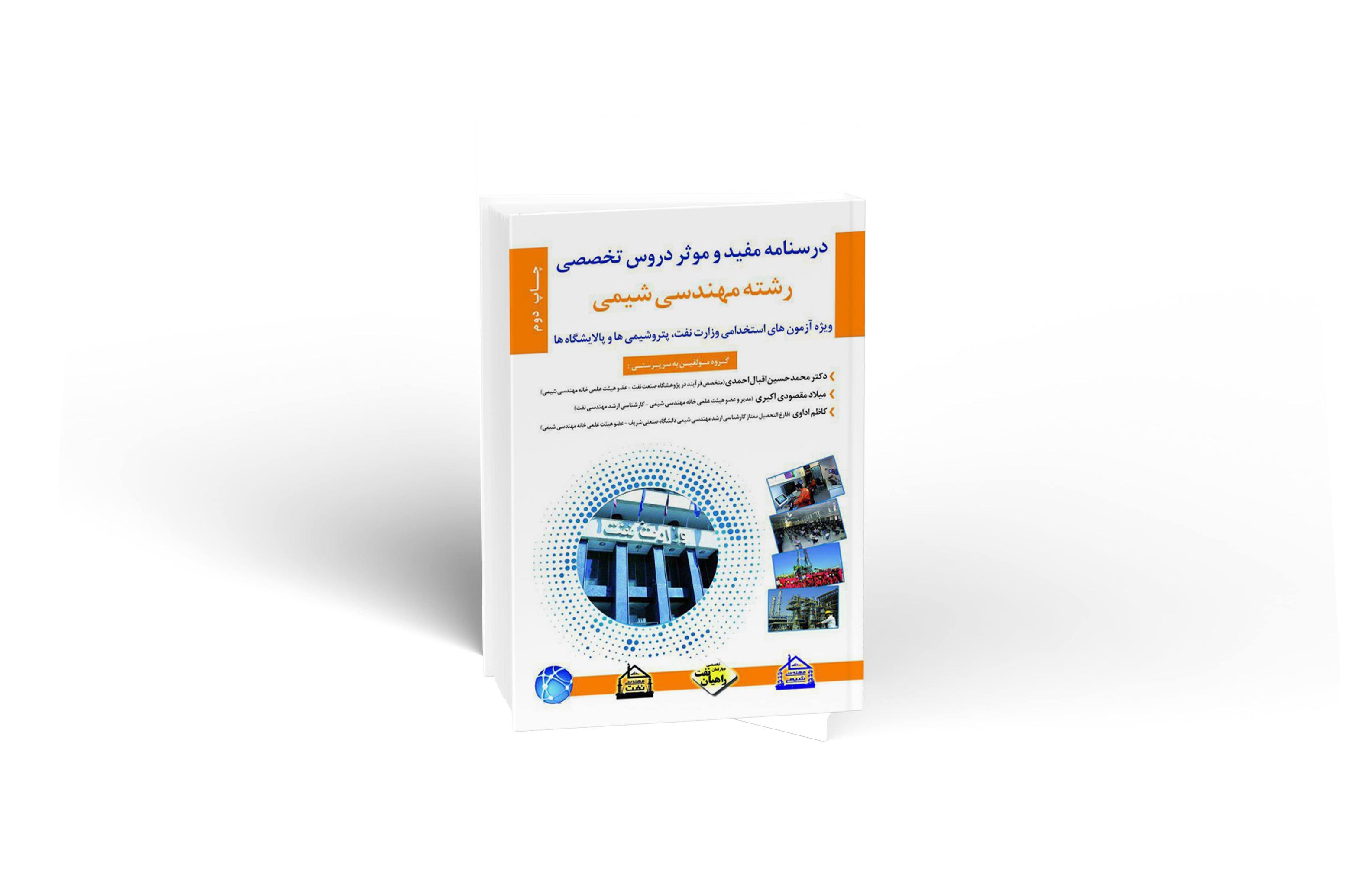 درسنامه دروس تخصصی مهندسی شیمی