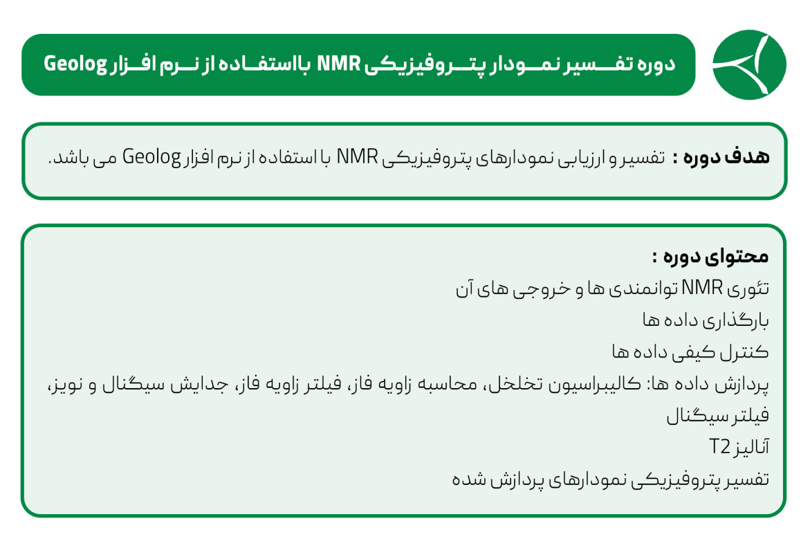 سرفصل های دوره NMR