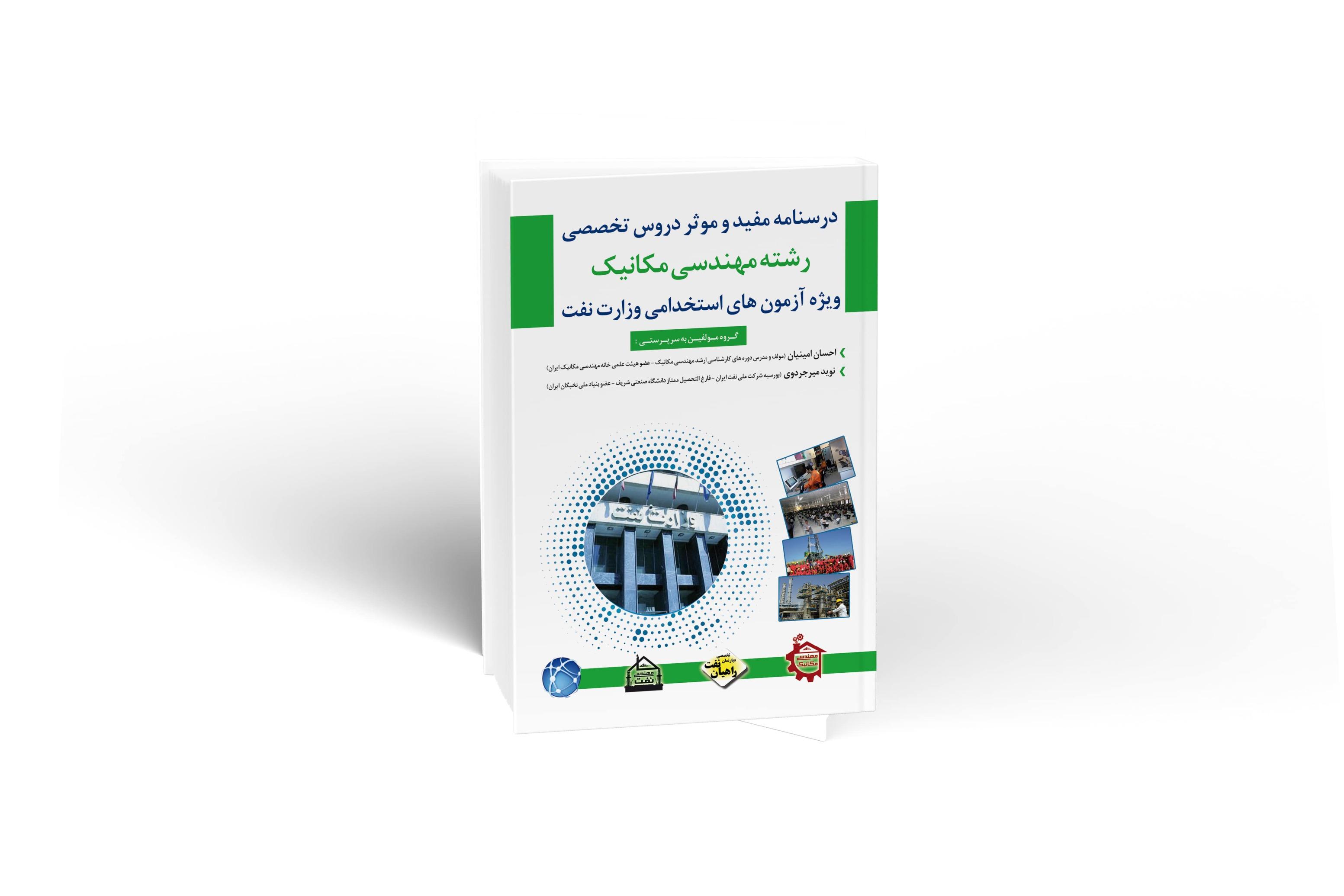 درسنامه تخصصی استخدامی مهندسی مکانیک